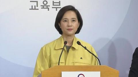 유은혜 부총리 수능 연기 방안 공식 발표