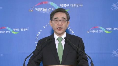 """권순일 중앙선관위원장 """"최고 방역이 최선의 선거 관리"""""""