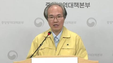'코로나19' 중앙방역대책본부 브리핑 (4월 2일)