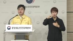 '코로나19' 중앙재난안전대책본부 브리핑 (4월 3일)