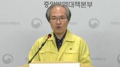'코로나19' 중앙방역대책본부 브리핑 (4월 4일)
