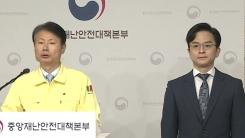 '코로나19' 중앙재난안전대책본부 브리핑 (4월 6일)