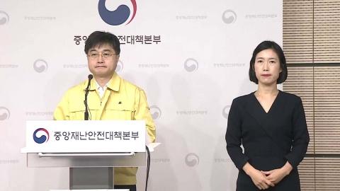 '코로나19' 중앙재난안전대책본부 브리핑 (4월 7일)