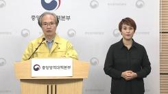 '코로나19' 중앙방역대책본부 브리핑 (4월 7일)