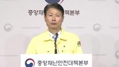 중앙재난안전대책본부 브리핑 (4월 9일)