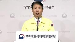 '코로나19' 중앙재난안전대책본부 브리핑 (4월 10일)