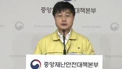중앙재난안전대책본부 브리핑 (4월 11일)