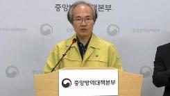 중앙방역대책본부 브리핑 (4월 11일)
