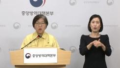 중앙방역대책본부 브리핑 (4월 12일)