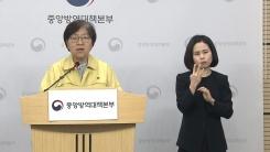 '코로나19' 중앙방역대책본부 브리핑 (4월 13일)