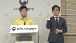 '코로나19' 중앙재난안전대책본부 브리핑 (4월 14일)