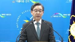 권순일 중앙선거관리위원장 담화문 발표