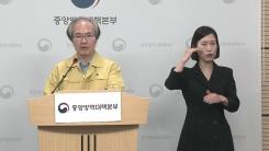'코로나19' 중앙방역대책본부 브리핑 (4월 14일)