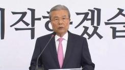 통합당 김종인 총괄선거대책위원장 기자회견