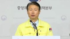 중앙재난안전대책본부 브리핑 (4월 18일)