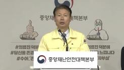 중앙재난안전대책본부 브리핑 (4월 20일)