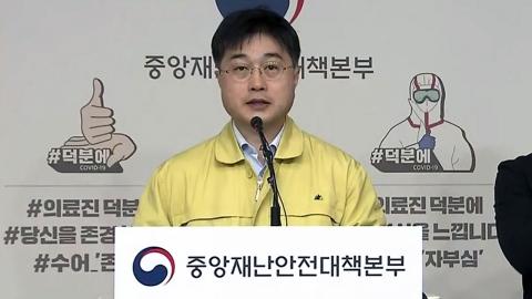 중앙재난안전대책본부 브리핑 (4월 21일)