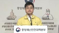 중앙재난안전대책본부 브리핑 (4월 22일)