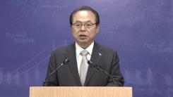 오거돈 부산시장 전격 사퇴…긴급 기자회견