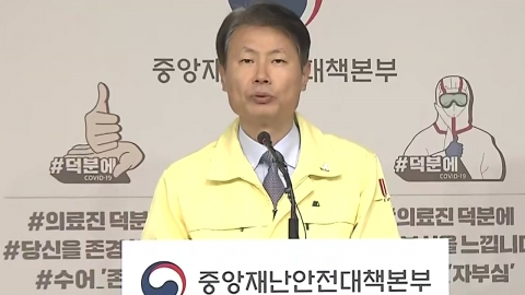 중앙재난안전대책본부 브리핑 (4월 24일)