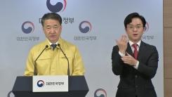 박능후 장관, 중앙재난안전대책본부 브리핑