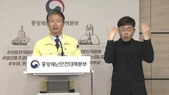 중앙재난안전대책본부 브리핑 (4월 27일)