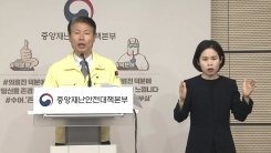 중앙재난안전대책본부 브리핑 (4월 29일)
