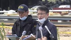 """경찰, 잠시 뒤 2차 합동감식…""""최초 폭발 원인 집중 규명"""""""