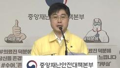 중앙재난안전대책본부 브리핑 (5월 7일)