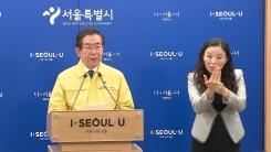 서울시, 클럽 등 방문 용인시 확진자 경위 대책 발표