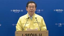 서울시, 클럽·주점 관련 확진자 대책 발표