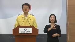 긴급재난지원금 행정안전부 차관 브리핑 (5월 10일)