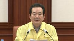 정세균 총리 중앙재난안전대책본부 모두 발언 (5월 10일)