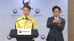 박능후 보건복지부 장관 중앙재난안전대책본부 (5월 10일)