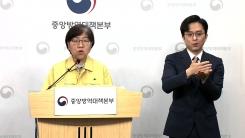 중앙방역대책본부 브리핑 (5월 11일)