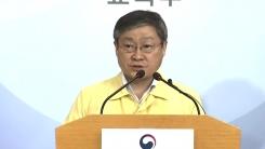 """교육부 """"'고3 등교' 20일로 연기"""""""