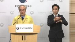 중앙방역대책본부 브리핑 (5월 12일)