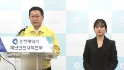 이태원클럽 방문 인천 학원강사 확진…인천시장 긴급 브리핑