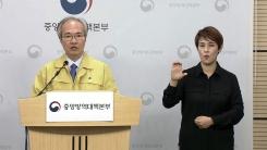 중앙방역대책본부 브리핑 (5월 14일)