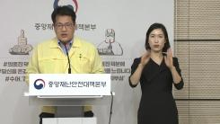 중앙재난안전대책본부 브리핑 (5월 16일)