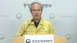 중앙방역대책본부 브리핑 (5월 16일)