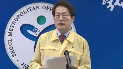 서울시교육청 등교수업 운영방안 발표