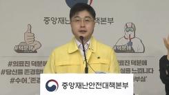 중앙재난안전대책본부 브리핑 (5월 19일)