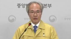 중앙방역대책본부 브리핑 (5월 19일)