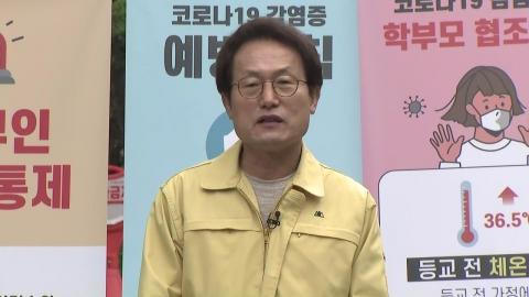 조희연 서울교육감, 등교수업 관련 브리핑