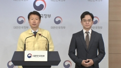 중앙재난안전대책본부 브리핑 (5월 20일)