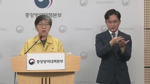 중앙방역대책본부 브리핑 (5월 20일)