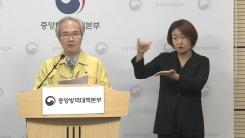 중앙방역대책본부 브리핑 (5월 23일)
