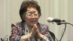 이용수 할머니, 정의연 의혹 관련 기자 회견