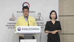 중앙재난안전대책본부 브리핑 (5월 26일)